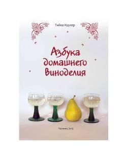 Koduveini aabits (Rus)